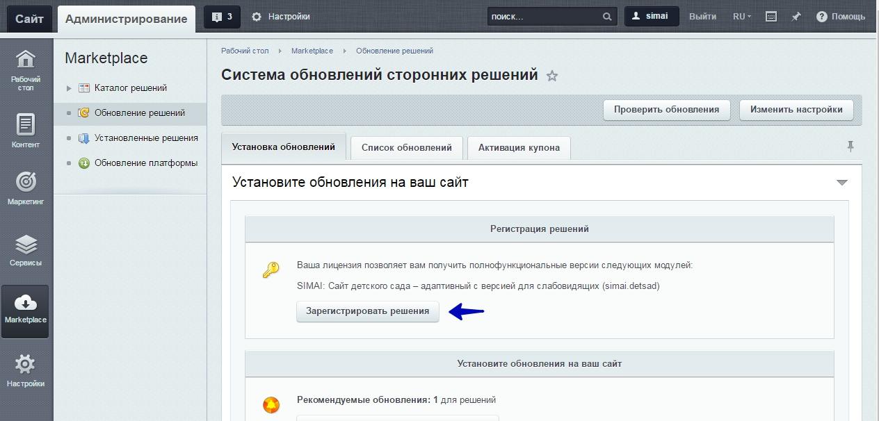 Как активировать лицензионный ключ битрикс как подключить битрикс24 crm к сайту