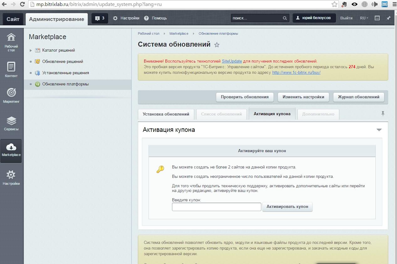 Лицензионный ключ для 1с битрикс управление сайтом bitrix24 настройка с нуля
