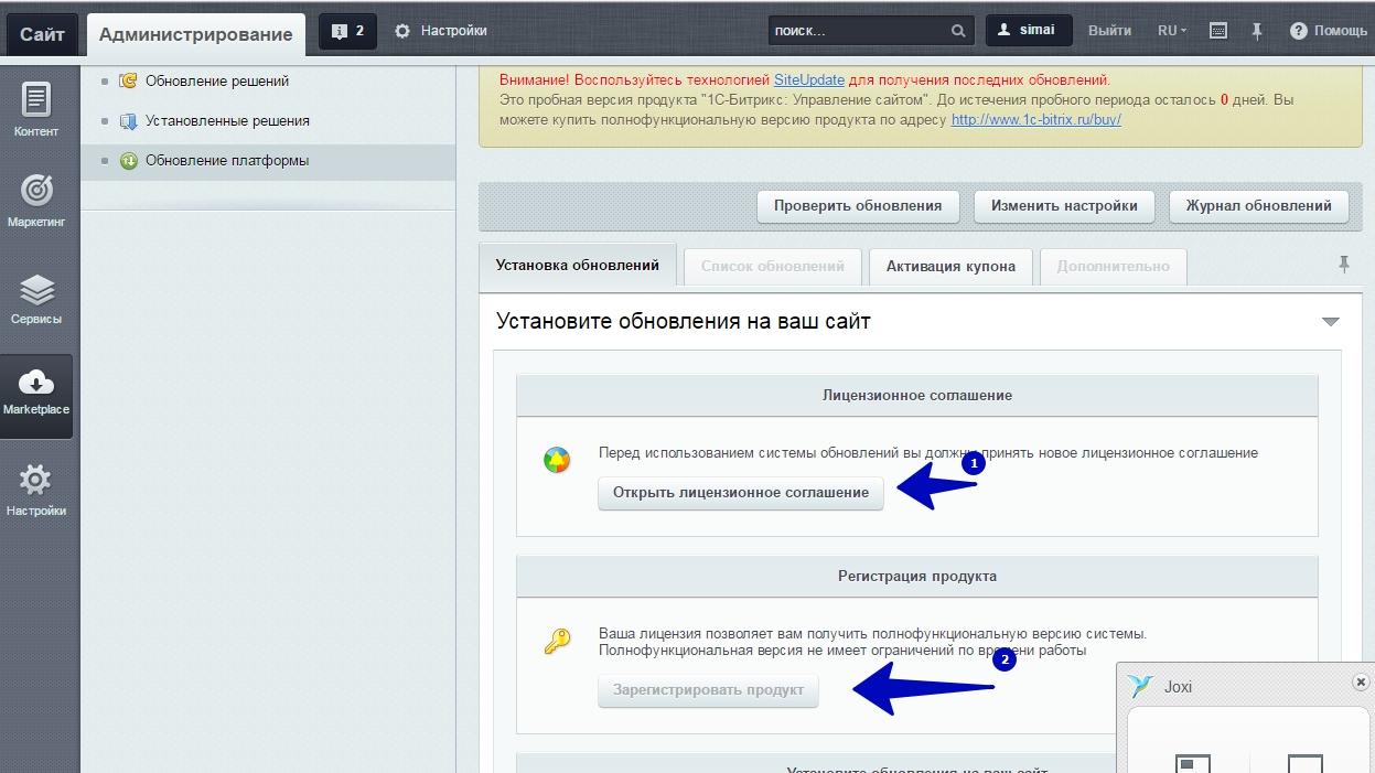 Как активировать лицензионный ключ битрикс тесты для битрикс 24